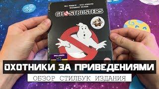 • Охотники за приведениями 1984 • Bluray Фильм • Обзор • Ghostbusters