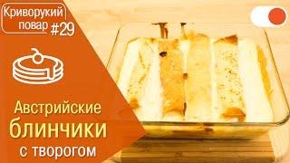 Готовим Австрийские блинчики с творогом - Криворукий повар #29