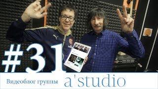 A'Studio репетируют перед юбилейными шоу в Москве