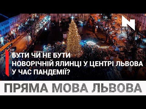 Телеканал НТА: Ялинка у центрі Львова у час пандемії: потрібна чи ні? Опитування