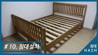 [해쉬_Wood Making] 10.침대설치 - 침대만…