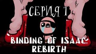 Binding of Isaac: REBIRTH - Серия 1 (Активность вернулась!)