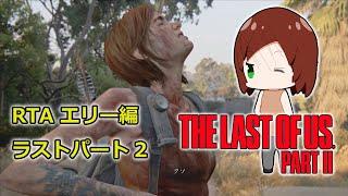 (ゆっくり実況)The Last of Us part2  ラストオブアス2 サバイバルノーミスRTA 12:25:57 part20