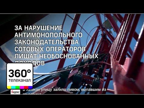 ФАС решила отменить роуминг в России