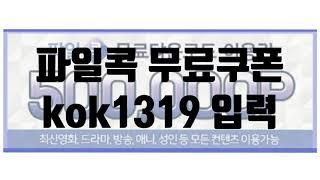 파일콕 무료쿠폰 나눔 kok1319 입력 중복사용 가능