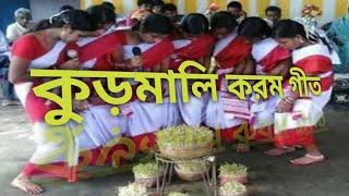 করম গীত// kudmali Karam Geet Jhumur Song//कर्मापूजा