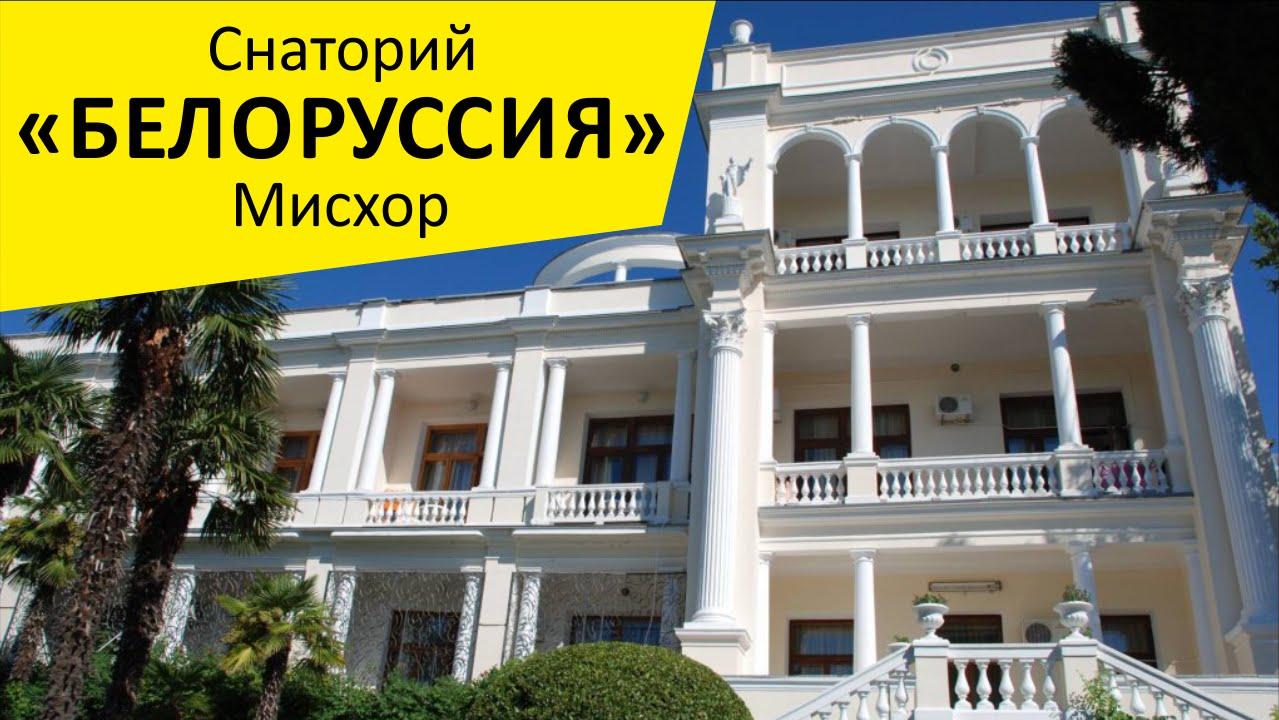 официальный сайт санатория белоруссия в ялте