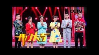 《开门大吉》 20190527 伴我成长  CCTV综艺