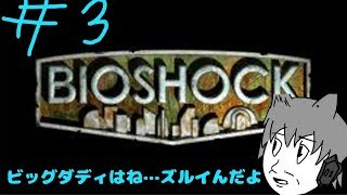 【BioShock配信】そこは狂気の海底#3[root:out]