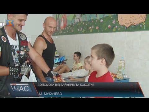 Допомога від байкерів та боксерів