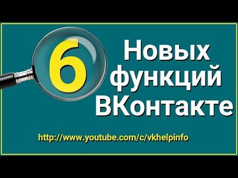 6 Новых функций ВКонтакте Фишки ВК 2017