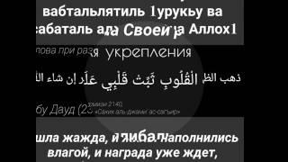 Ду1а на все случаи жизни. Молитва. Азкары.(, 2017-03-08T12:19:54.000Z)