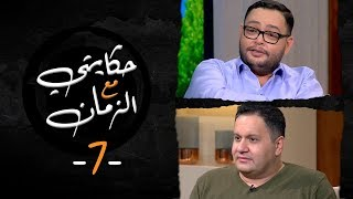 حكايتي مع الزمان | أحمد رزق و ادوارد - الحلقة (7) كاملة