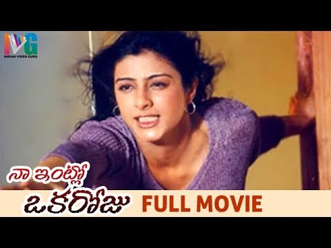 Naa Intlo Oka Roju Telugu Full Movie |...