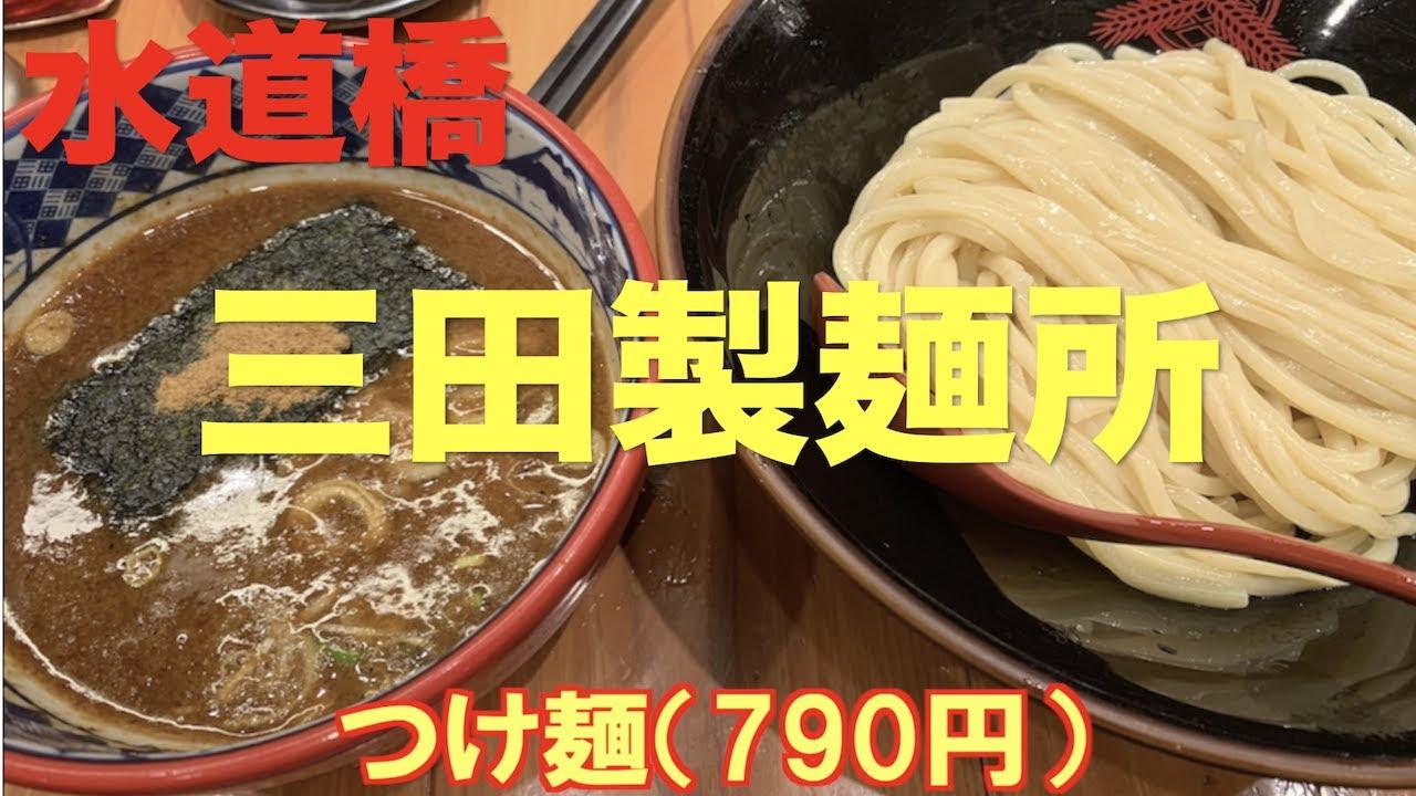 三田 製 麺 所 水道橋