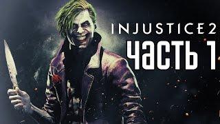 Прохождение Injustice 2 — Часть 1: ВСЕЛЕННАЯ СУПЕРГЕРОЕВ!