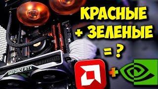 ИГРОВОЙ ПК НА AMD И NVIDIA / R5 3600X + RTX 2060 SUPER