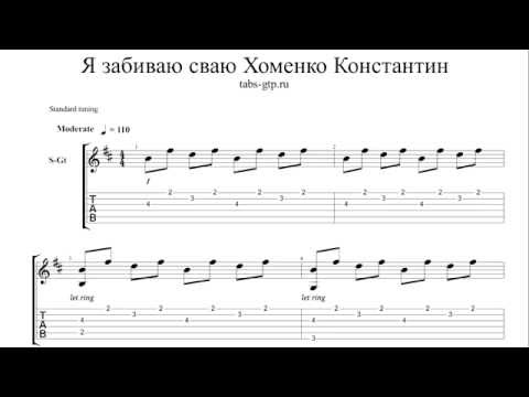 Я забиваю сваю-Песня строителя Крымского моста - ноты для гитары табы аранжировка
