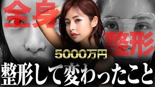 【総額5000万円】整形して得たもの失ったもの。整形して変わったことを全て話します。【メリット・デメリット】