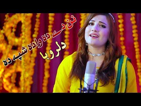 Pashto New Songs 2018 HD Nan Da Wada Shpa Da - Dil Ruba Official