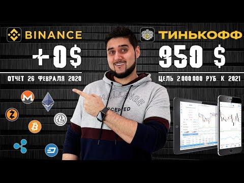 💰Отчёт 26 февраля / Торговля криптовалютой на бирже Binance и покупка акций в Тинькофф Инвестиции