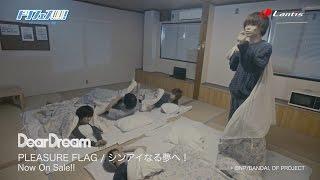 DearDream - シンアイなる夢へ!