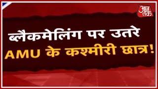 AMU पर कश्मीरी छात्रों की 'Pressure Politics'! देखिए स्पेशल रिपोर्ट Anjana Om Kashyap के साथ