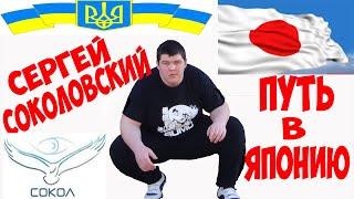 Сергей Соколовкий\Sergey Sokolovskiy wrestler sumo (Путь в Токио)