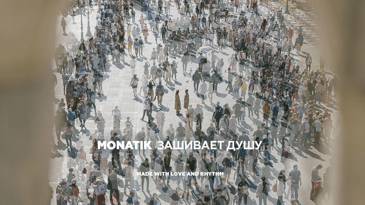 MONATIK  - Зашивает душу [Lyric Video] 2018