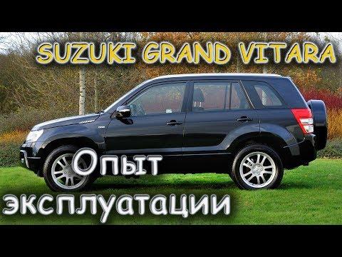 Suzuki Grand Vitara.  Простой отзыв