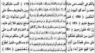 Quran Surah Al Baqarah Abdul Rahman Aloosi