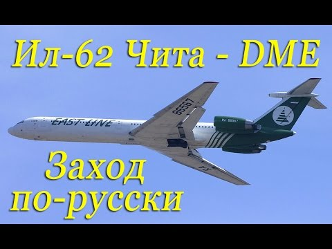 Ил-62.Заход по-русски.В кабине