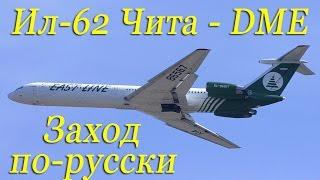 Ил-62.Заход по-русски.В кабине Истлайн Чита-Домодедово