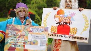 【怪 】 世界コスプレサミット2017 日本代表 ー 琉演 ー【ayakashi】