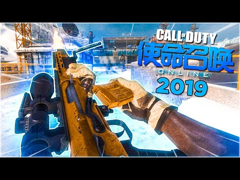 I Played Chinese Call Of Duty In 2019 (Cod Online)
