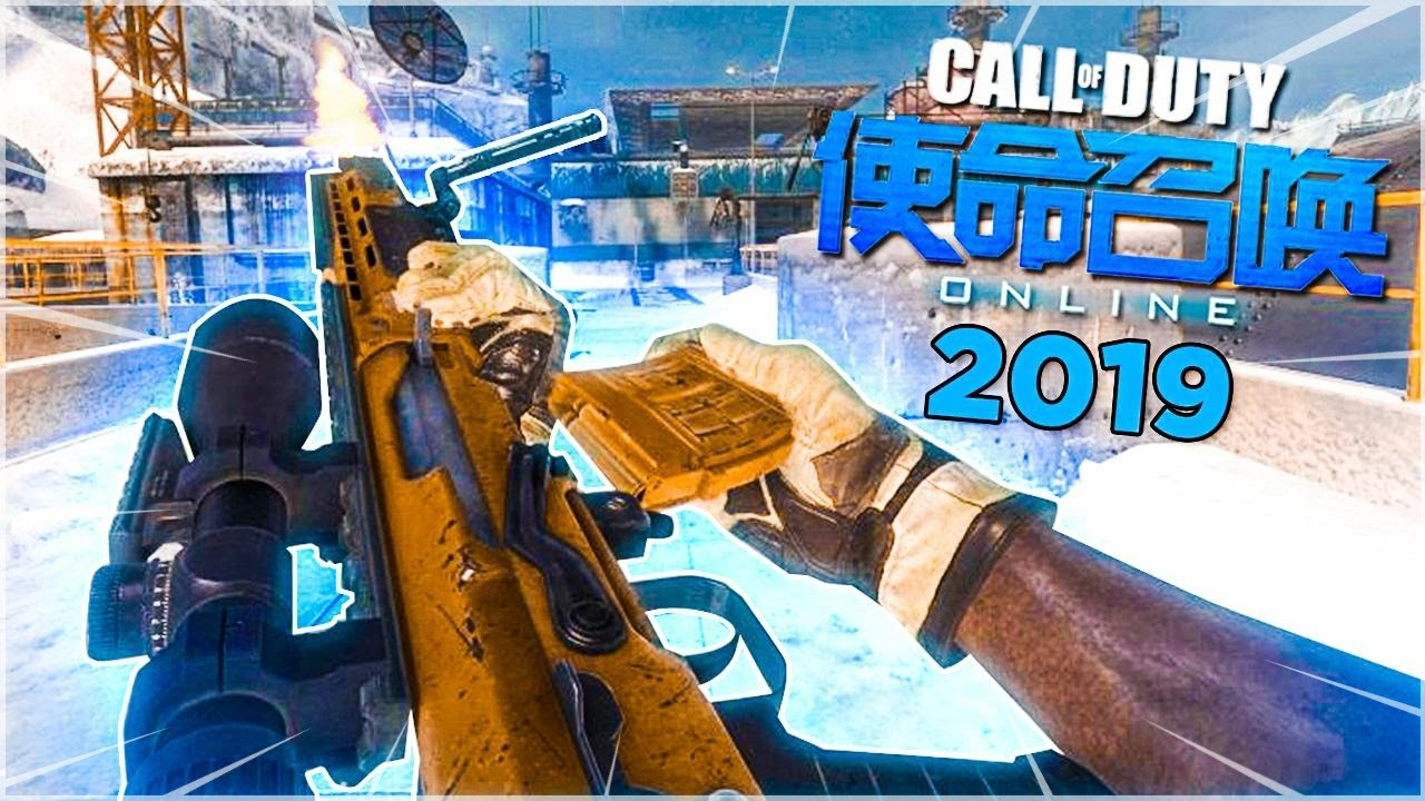 I Played Chinese Call Of Duty In 2019 Cod Online Youtube
