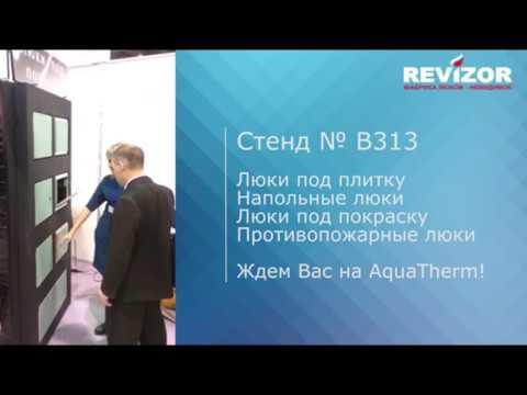Фабрика люков Revizor на международной выставке Aquatherm Novosibirsk 2018