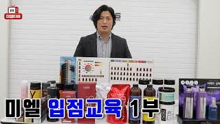 미엘 입점교육 영상 1부