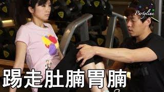 健美速成班(三) -- 踢走肚腩胃腩有方法