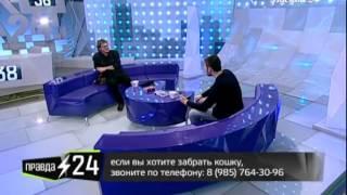 """""""Правда 24"""": Дмитрий Грачев рассказал о фильме """"Вычислитель"""""""