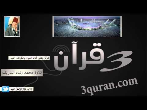 030 Surat Ar-Rum سورة الرّوم تلاوة محمد رشاد الشريف