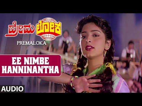 Ee Nimbe Hanninantha Full Audio Song | Premaloka Kannada Movie | Ravichandran, Juhi Chawla