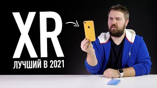 iPhone XR - лучший iPhone в 2021 году и вот почему...
