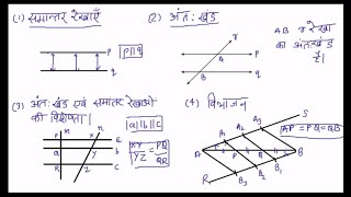 समान्तर रेखाएं (Parallel Lines) - कक्षा 8 गणित (Class 8 Math) - Hindi