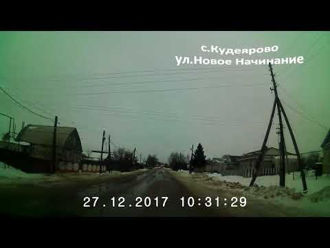 Кудеярово- Лукоянов