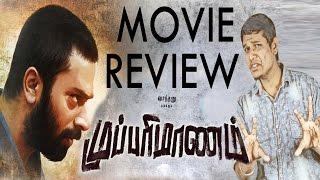 Mupparimanam Movie Review  Mupparimanam Review  Shanthanu Bhagyaraj  Srushti Dange  Skanda Ashok
