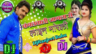 Banglawali Jangala Se Line Mareli Hard Mixing DjRanjeet Babu Khesari Lal Yadav Hit Song Bhojpuri Dj