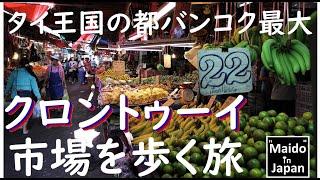 バンコク最大の市場クロントゥーイを歩く。SJ15 Bangkok PartⅡ3 (3分23秒)