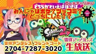 [LIVE] 【Splatoon2】みんにゃはボケとツッコミどっちにしたにゃ???【雷輝アンタレス】
