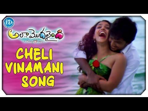 Ala Modalaindi Movie Songs - Cheli Vinamani Song | Nani | Nithya Menon | Sneha Ullal | Kalyani Malik